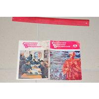 """Редкий журнал """"Советское  военное обозрение""""  1981 ГОДА!   64 страницы."""