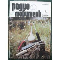 """Журнал """"Радиолюбитель"""", No 8, 1994 год."""