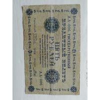 5 рублей 1918.