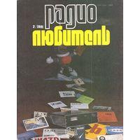"""Журнал """"Радиолюбитель"""" #2 за 1991 г."""