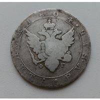 Монета периода Александра I, рубль 1804 г., серебро!