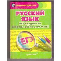 Русский язык. Все трудности школьной программы. А. Радион. Возможен обмен