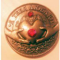 Сувенирная монета Я тебя люблю.