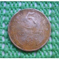 5 копеек 1953 No2