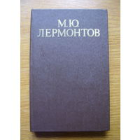 """М.Ю.Лермонтов """"Стихотворения и поэмы"""""""