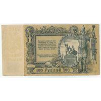 Россия (Ростов), 100 рублей 1918 год