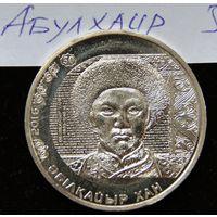 Монеты Казахстана. Абулхаир.