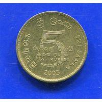 Шри Ланка 5 рупий 2005