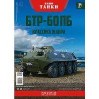 Наши Танки 34, БТР-60ПБ