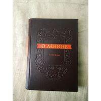 Сборник о Ленине. 1952г.