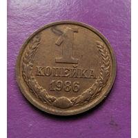 1 копейка 1986 года СССР #12