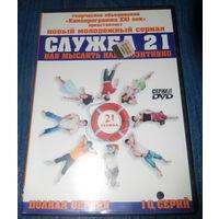 Служба 21 или Мыслить надо позитивно (DVD сериал)
