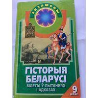 История Беларуси Билеты в вопросах и ответах 9 класс 2005г 170 стр