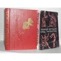 БАЛ Менандр. Герод. Комедии. Мимиамбы. Серия: Библиотека античной литературы. Греция.
