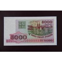 5000 рублей 1998