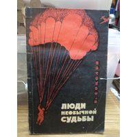 В. Соколов. Люди необычной судьбы. 1969 г.