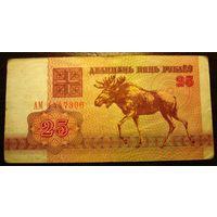 25 рублей 1992 г. Серия АМ