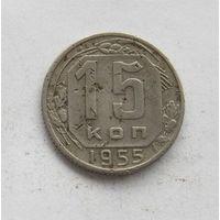 15 коп.1955г.
