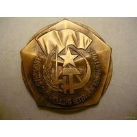 Всесоюзная организация ветеранов войны и труда