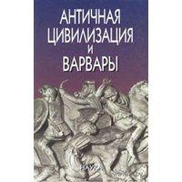 Античная цивилизация и варвары
