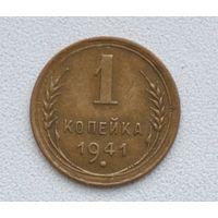 1 копейка 1941 редкая неплохой сохран с рубля