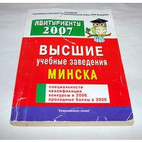 Высшие учебные заведения Минска 2007. Специальности, квалификации, конкурсы, проходные баллы. 224с.