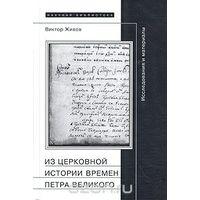 Живов. Из церковной истории времен Петра Великого. Исследования и материалы