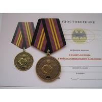 В память о службе в спецназе. С рубля.