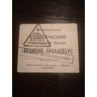 Проездной билет студенческий 1992