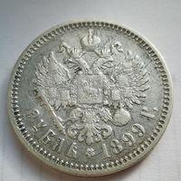 1 рубль 1899 г фз
