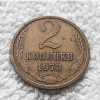 2 копейки 1973 СССР #09