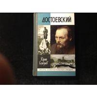 ЖЗЛ Достоевский