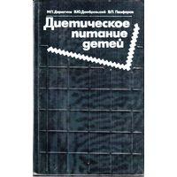 Диетическое питание детей/ М.П.Дерюгига и др.- Мн.:Полымя.- 1991.- 416 с.