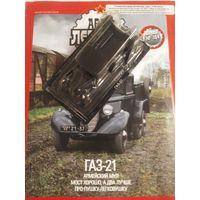Автолегенды ГАЗ-21