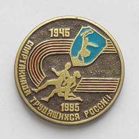 Памятная медаль спартакиада трудящихся России 1945-1994