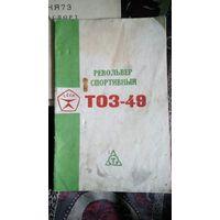 Паспорт ТОЗ-49