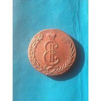 10копеек Сибирская монета, 1778г. Копия?.
