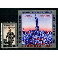 Либерия - 1968г. - 25-летие правления Уильяма Табмена - полная серия, MNH [Mi 710, bl. 47] - 1 марка и 1 блок