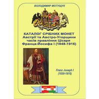Каталог серебряных монет Австрии и Австро-Венгрии времена правления Императора Франца-Иосифа I (1848-1918)