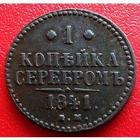 1 копейка  1841 ем Рельефная!!!