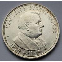 """Словакия 50 крон, 1944 г. (серебро). """"5 лет Словацкой республике""""-юбилейный."""