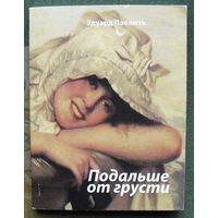 Подальше от грусти. Эдуард Павлють. Тираж: 150.  Русский и белорусский языки.