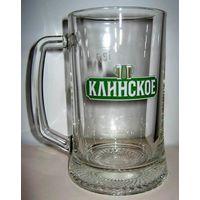 """Кружка для пива """" Клинское """".0,5 л."""