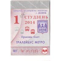 Проездной билет Беларусь