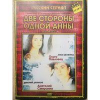 DVD ДВЕ СТОРОНЫ ОДНОЙ АННЫ (ЛИЦЕНЗИЯ)