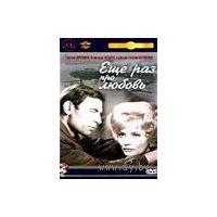 Еще раз про любовь (Полная реставрация) ( DVD5]