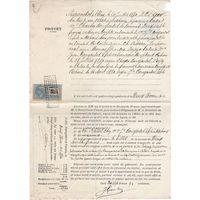 Франция, старый документ (протест векселя), 1894 г. Вод. знак, марка, конгрев