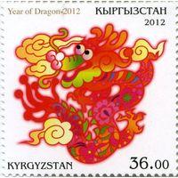 Год Дракона Кыргызстан 2012 **