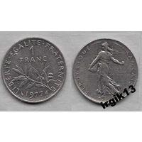 1 франк 1977 года. Франция