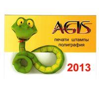 Календарик 2013 год. Возможен обмен